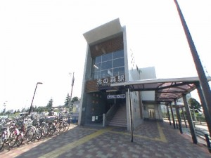 hikarinomori_station